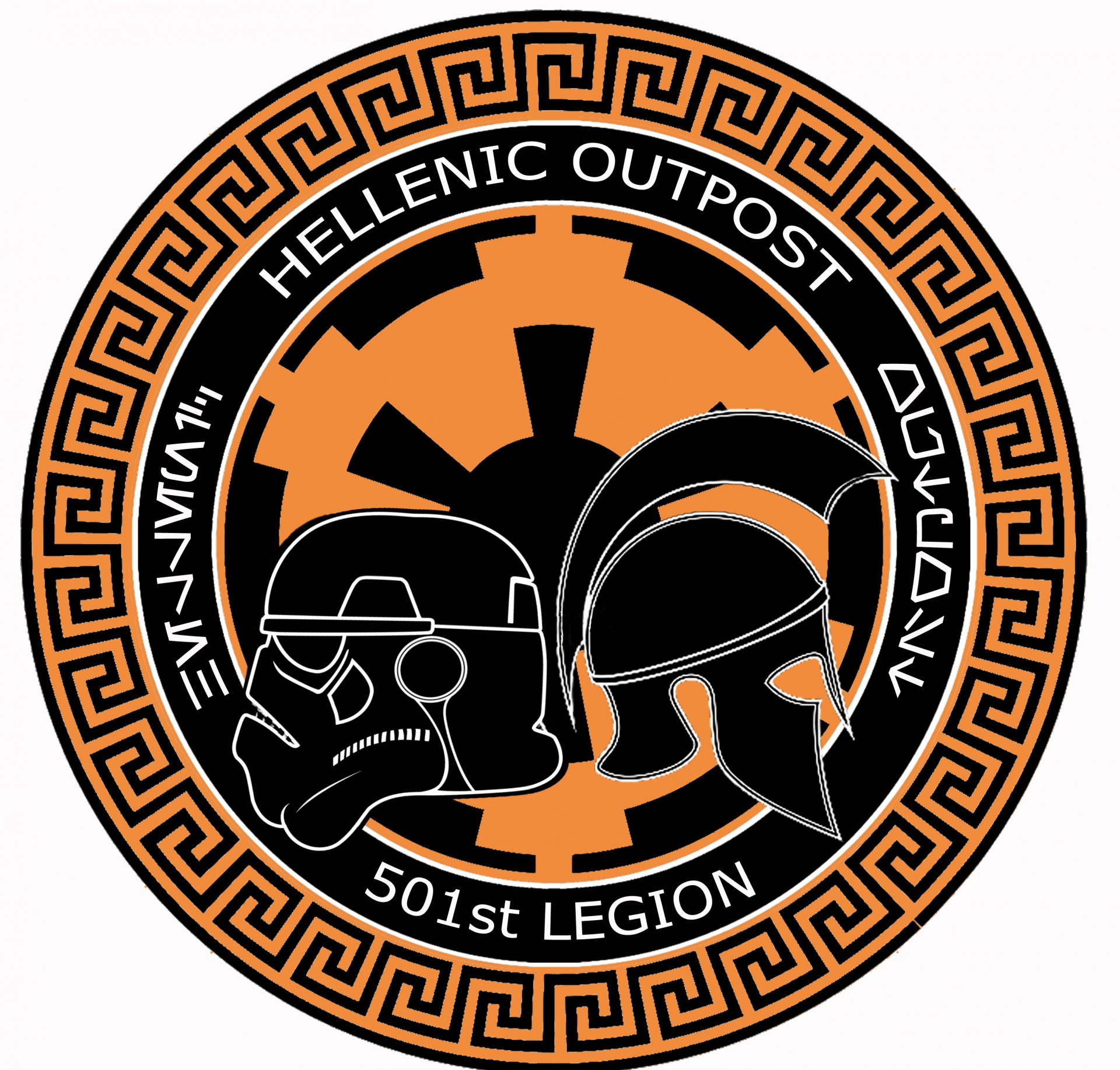 501st Hellenic Outpost